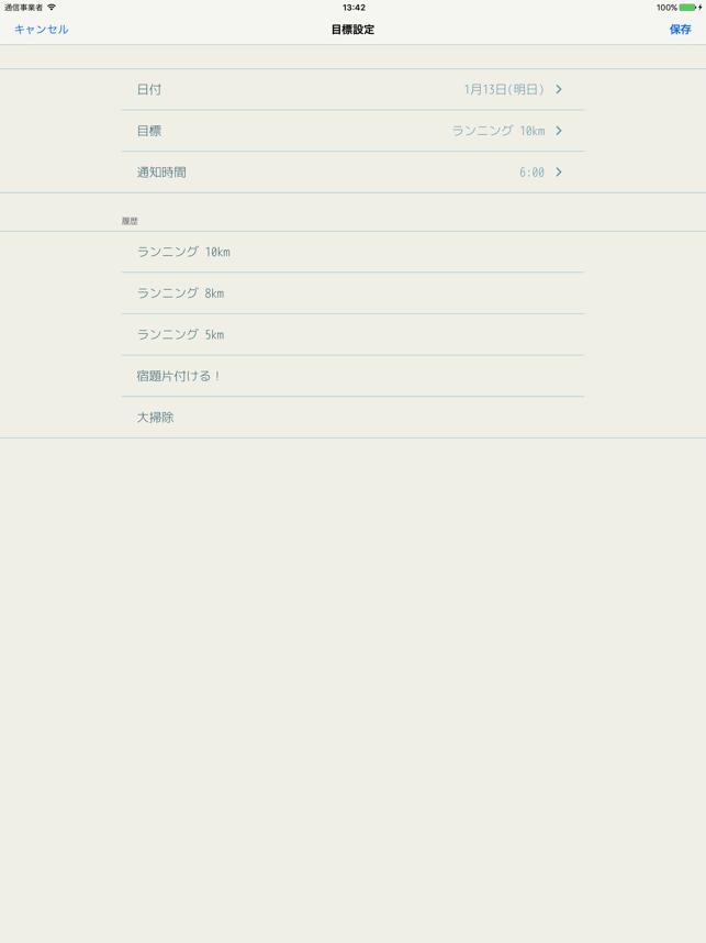 目標日記 - 毎日の目標達成記録 Screenshot