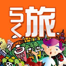 rakutabi Chinese