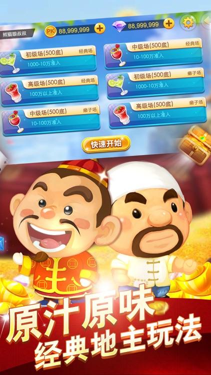 疯狂欢乐斗地主-欢乐新街机斗地主 screenshot-3