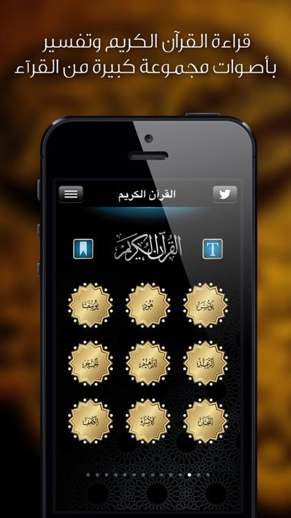 السلام اوقات الصلاة قران قبلة screenshot-3