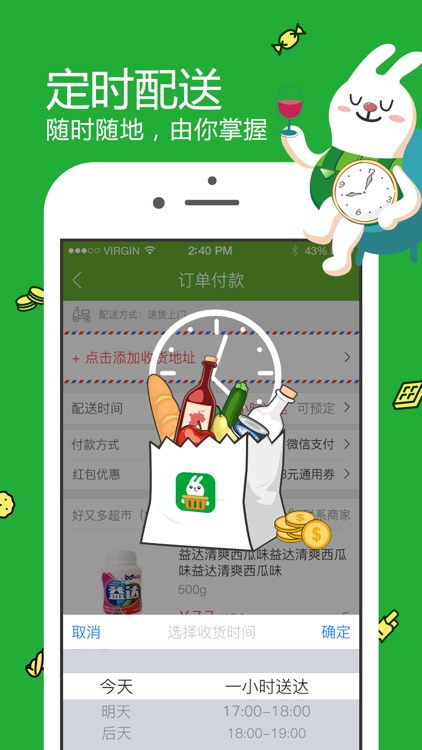 店店购便利店-移动便利店1小时内极速送达 screenshot-3