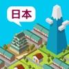 日本ツクール - 街づくり×パズルアイコン