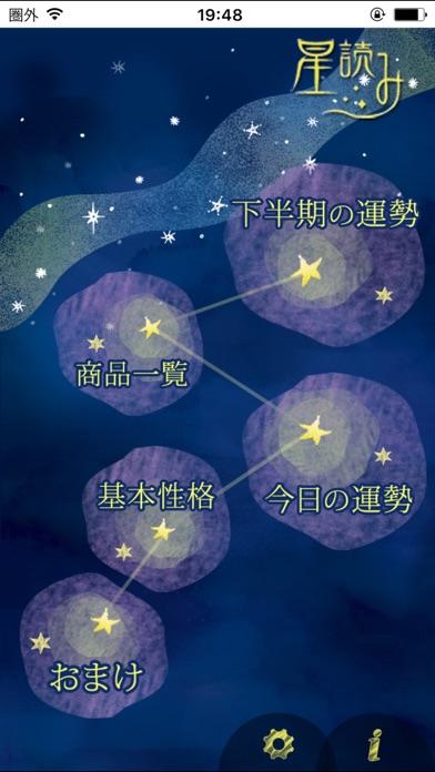 星読み半期運のおすすめ画像2