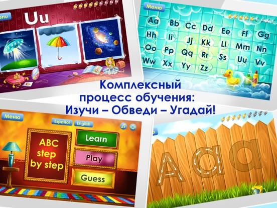 Учим Буквы Звуки Слоги Слогам на iPad