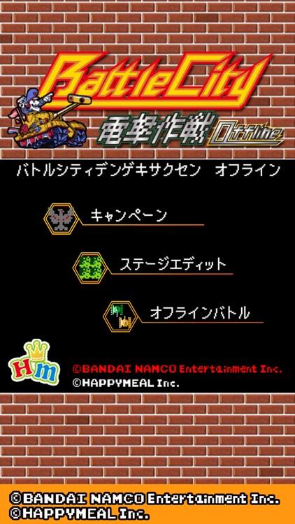 バトルシティ電撃作戦 オフライン screenshot-4