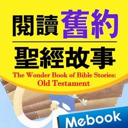 閱讀舊約聖經故事