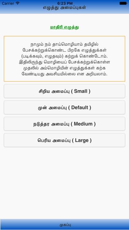 Tamilil Hindi screenshot-3