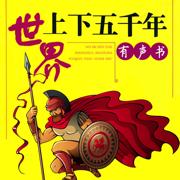 [有声]上下五千年之世界历史故事350集