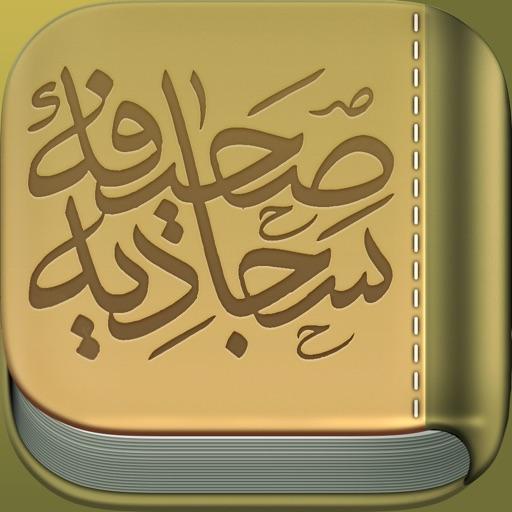 Sahifa al-Sajjadiyya HD - الصحيفة السجادية