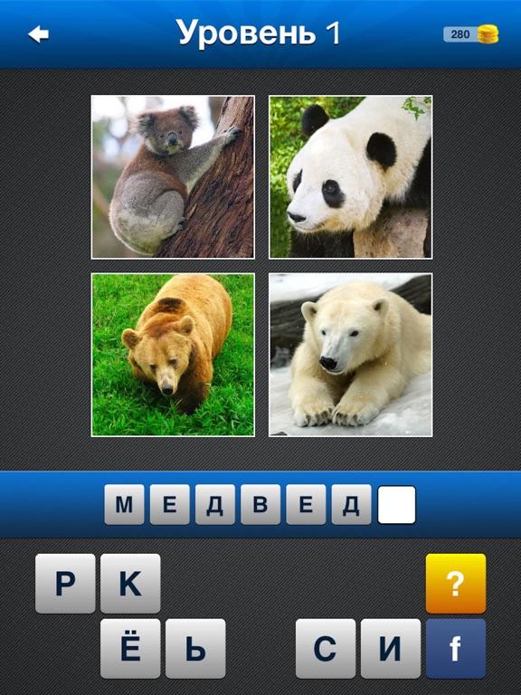 Найдите слово! ~ 4 фотки 1 слово, какое слово? на iPad