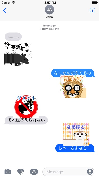 どうぶつのきもち screenshot-3