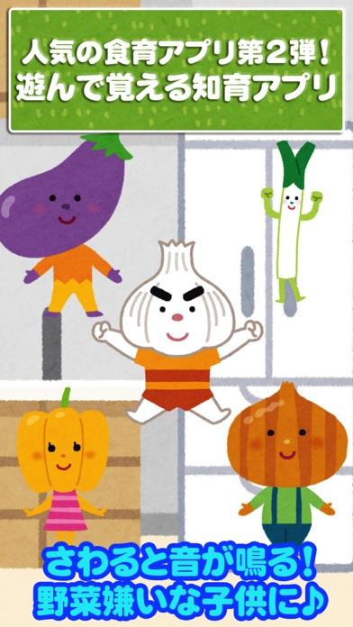 野菜で遊んで好き嫌いをなくそう - 子ども向けアプリのおすすめ画像1