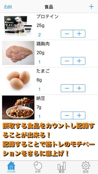 ぷろたんのスクリーンショット1