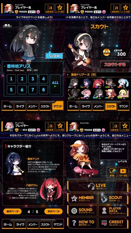 グルーヴこねくしょん - 運と戦略の音楽ゲーム screenshot-4