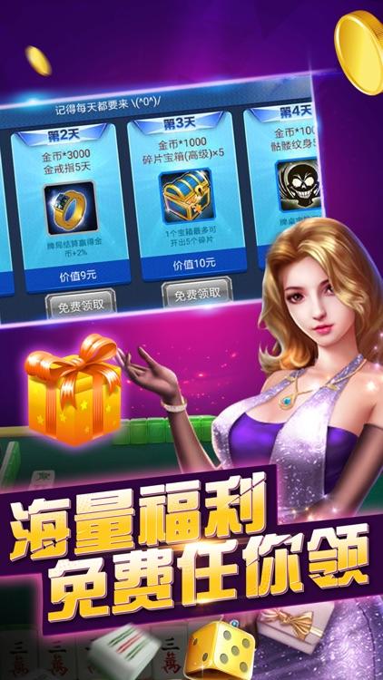 王者麻将-零流量的欢乐四川麻将游戏 screenshot-3