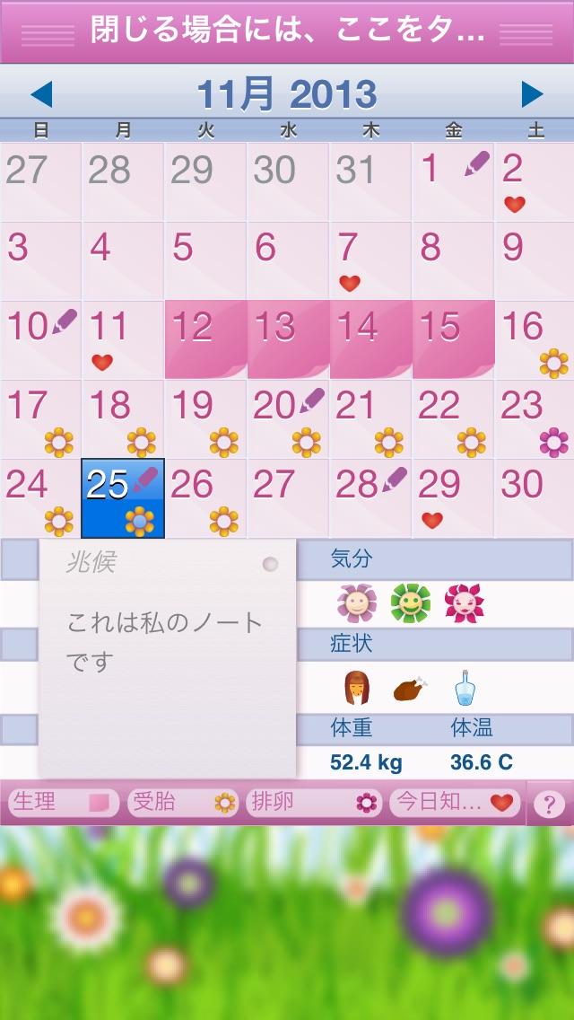 生理日記 (Period Diary)のスクリーンショット2