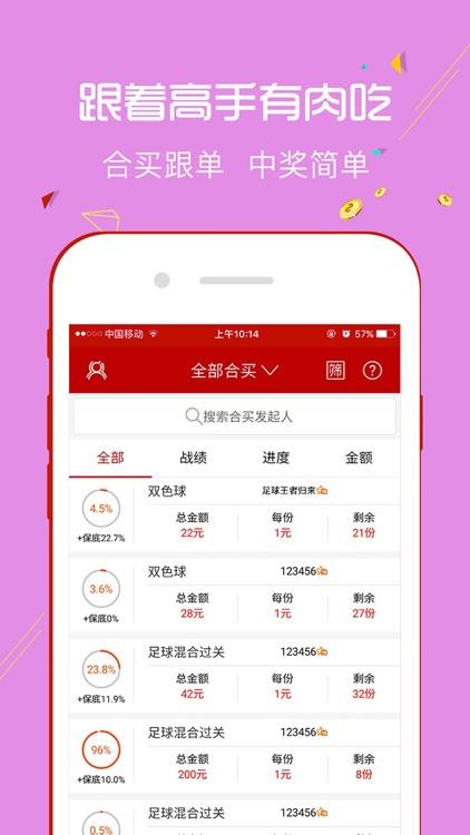 爱彩彩票-手机购彩专业平台 screenshot-4