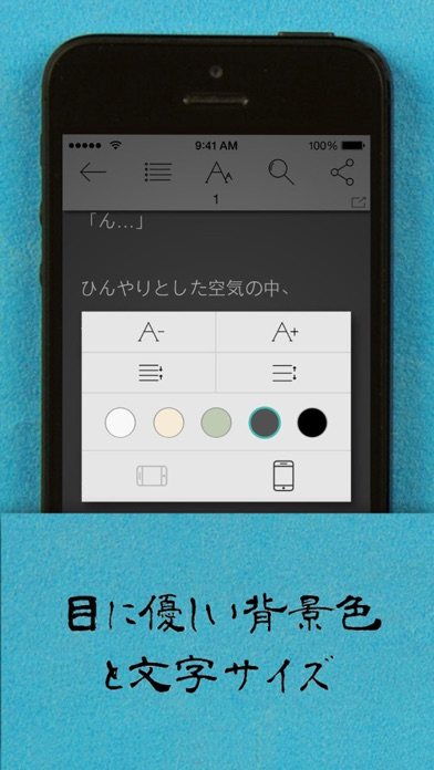 携帯小説⑩ - 最強の電子書籍リーダー ScreenShot3