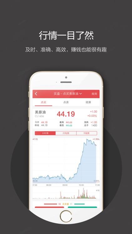 黄金操盘手-黄金期货实时交易一手操盘 screenshot-3