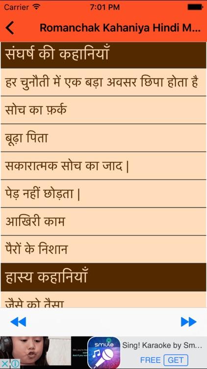 Romanchak Kahaniya Hindi Mein- Exciting stories by Santosh