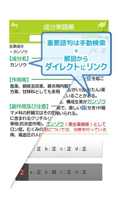 登録販売者 アプリで合格のスクリーンショット4