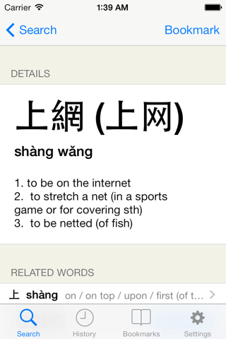 Chinese English Dictionary - Pro screenshot 2