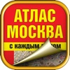 Москва. Большой атлас города