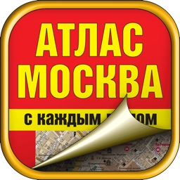 Moscow. Big city atlas
