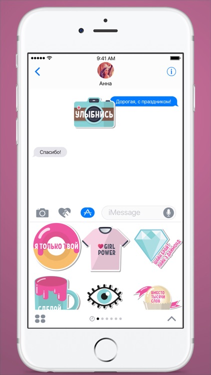 Sticker for Girls! - for Messages