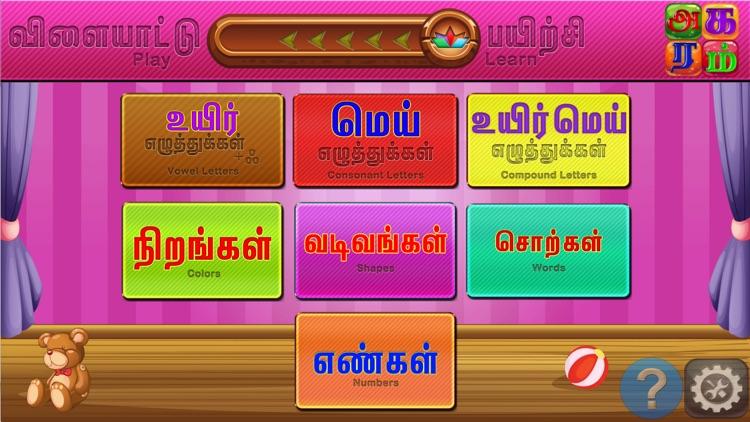Agaram Tamil Teacher by Anto Gnanapragasam