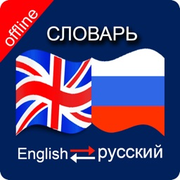 Russian to English & English to Russian Dictionary