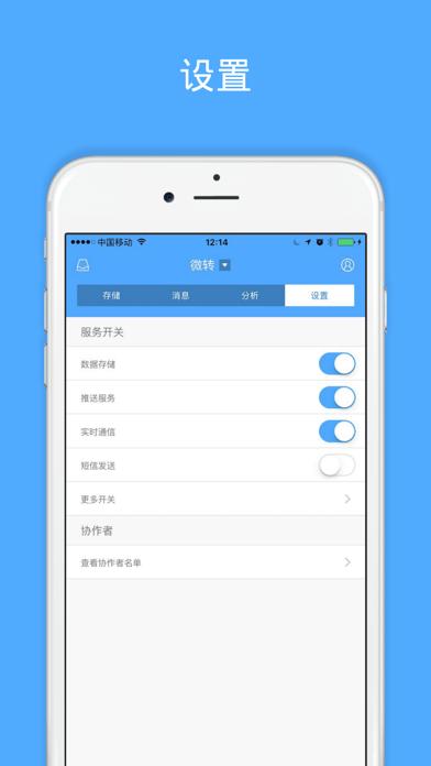 LeanCloud 官方客户端 screenshot four