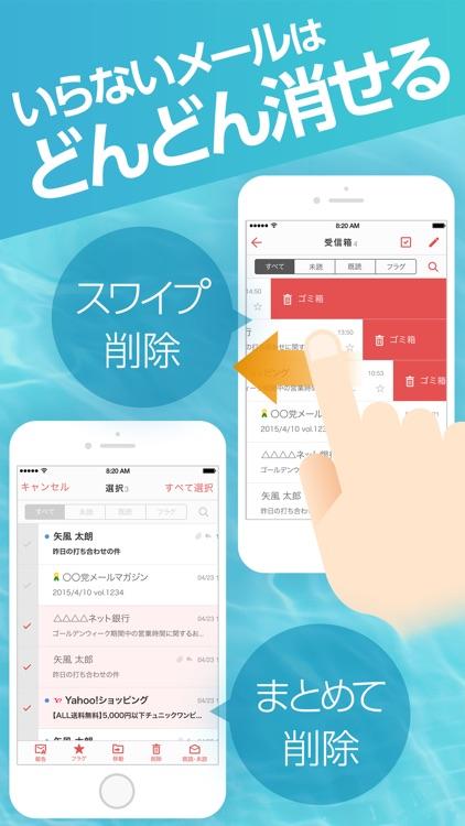 Yahoo!メール - 安心で便利な公式メールアプリ screenshot-3