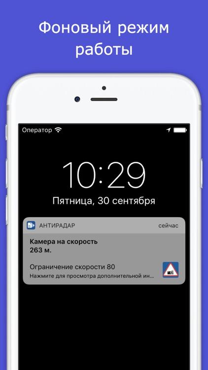Антирадар бесплатно радар анти screenshot-3