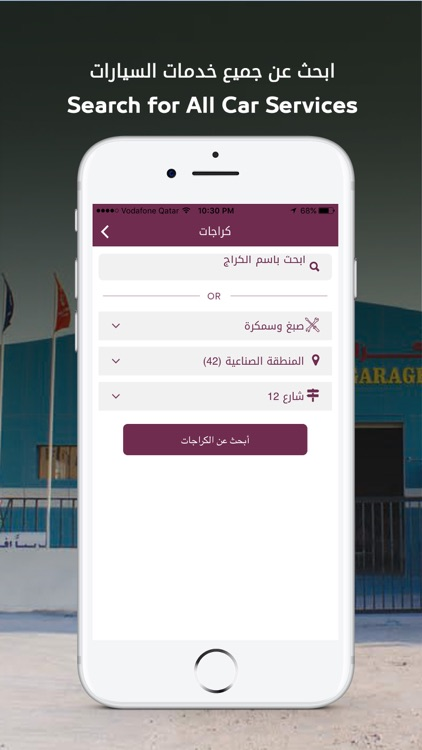 Garajat - كراجات screenshot-1