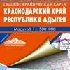 Краснодарский край. Республика Адыгея.