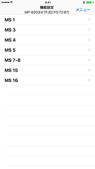 SII MP-B Utilityのスクリーンショット3