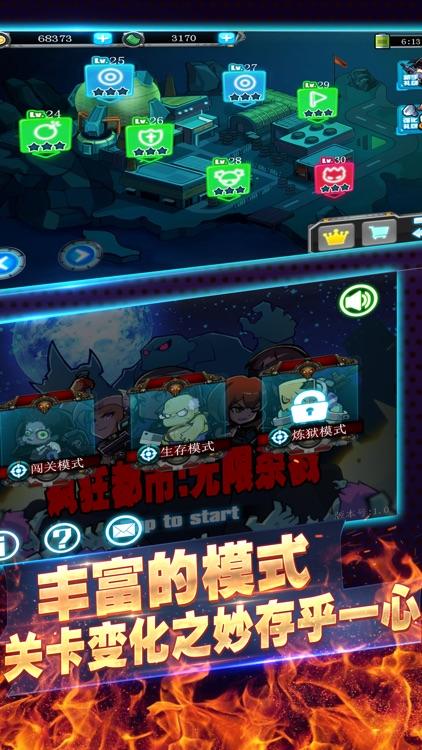 疯狂都市: 无限杀戮 screenshot-4