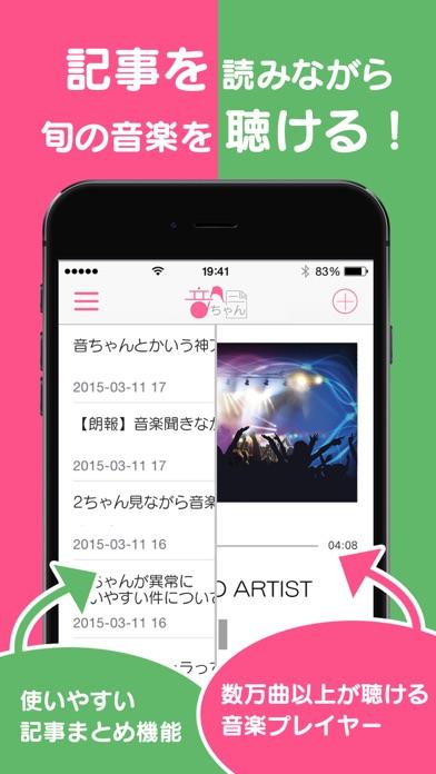 可愛い音楽アプリ~音ちゃん for Youtube~