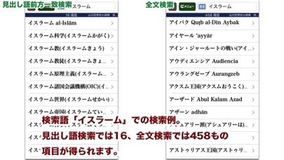 山川 世界史小辞典 改訂新版【山川出版社】 ScreenShot3