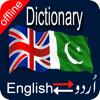 English - Urdu Offline Dictionary