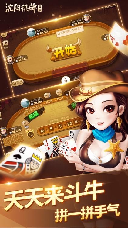 沈阳棋牌·集杰 screenshot-3