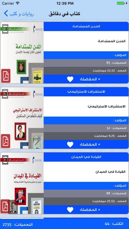 روايات و كتب screenshot-4