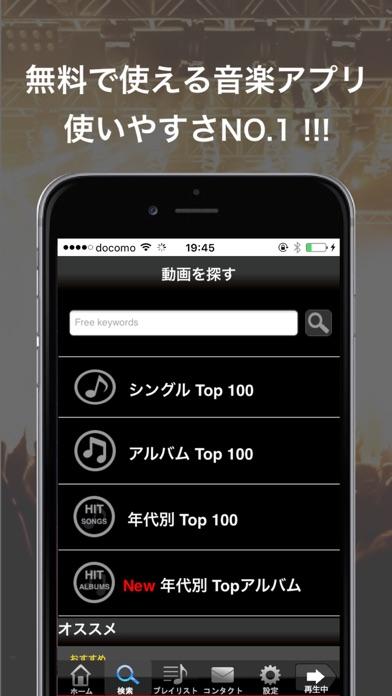 無料で音楽聴き放題 - 元祖 YStream - ScreenShot3