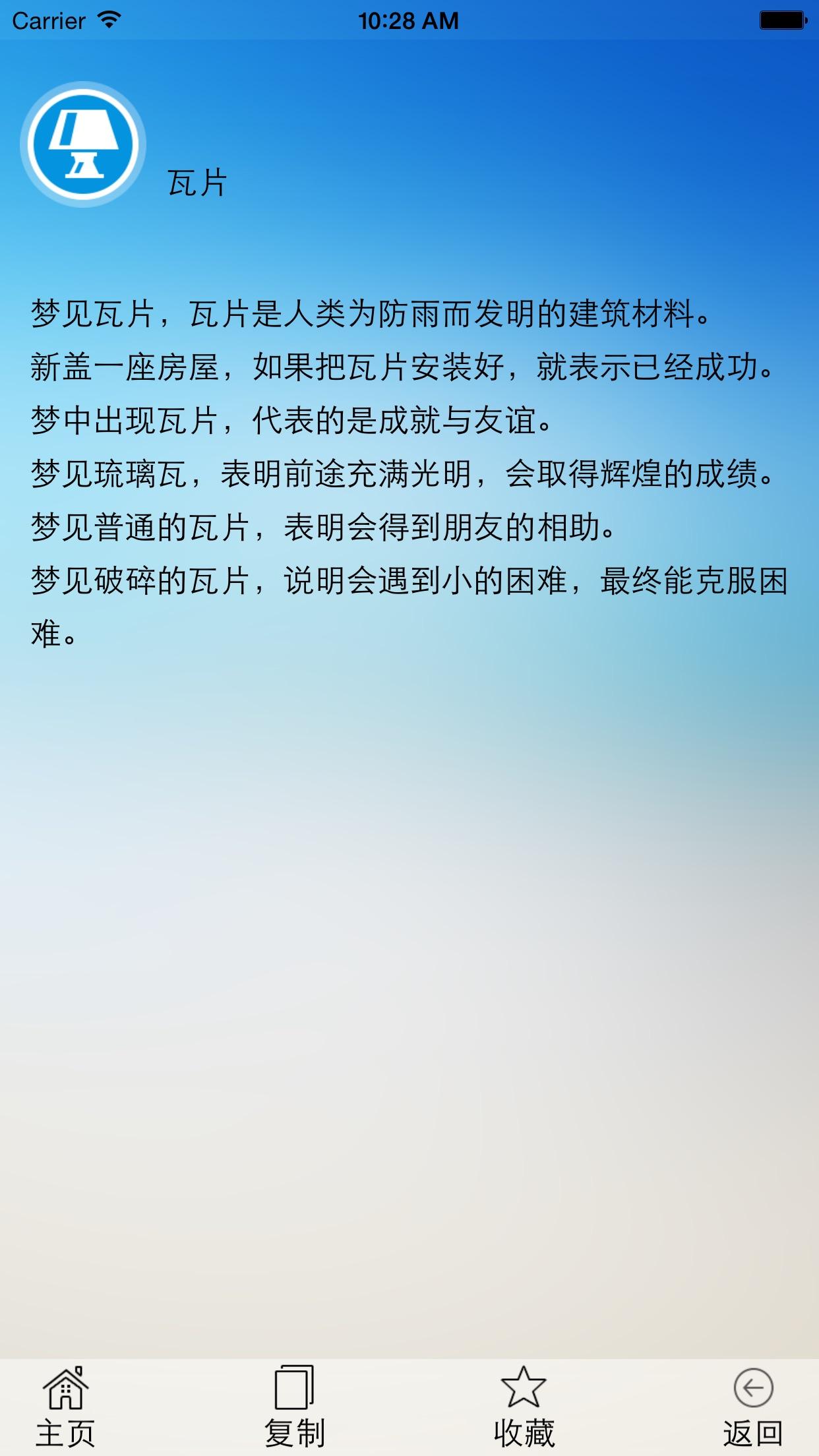周公解梦-完整版 Screenshot