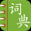 Chinese English Dictionary - Free