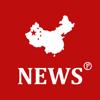 China News Pro - Latest Chinese News