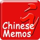 Chinese Memos