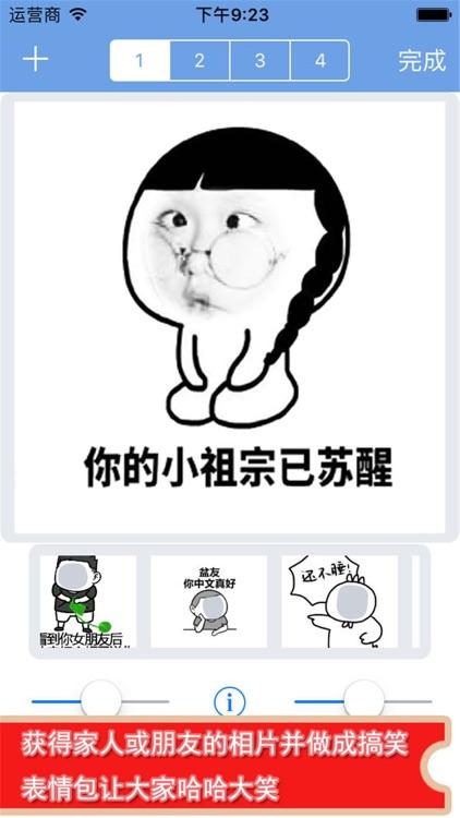 Funny expression sticker set factory HD screenshot-4