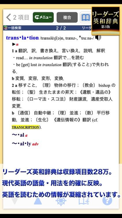 研究社 リーダーズ英和辞典第3版+リーダーズ・プラス セット screenshot-3